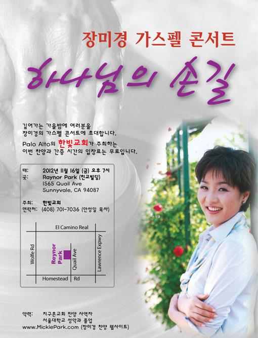 크리스찬 타임스 - 특집 - 장미경 집사 가스펠 콘서트 16일 서니베일 Raynor Park bf119be6dd