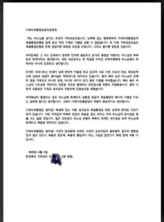 북한편지1.jpg