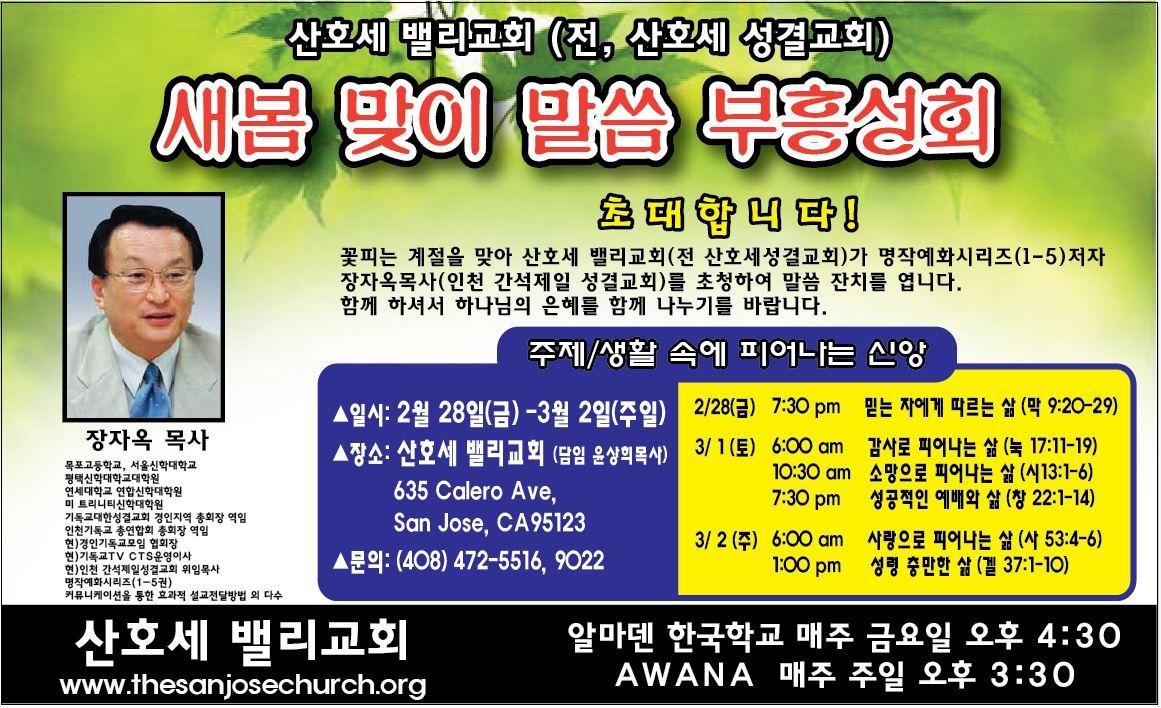 산호세밸리교회새봄맞이말씀부흥성회_광고안.JPG