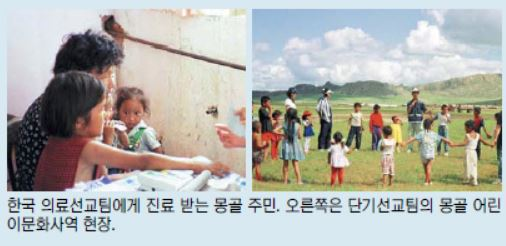 몽골선교2.JPG