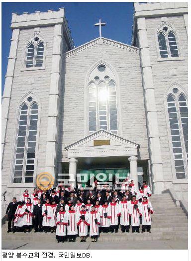 북한지하교회존재.JPG