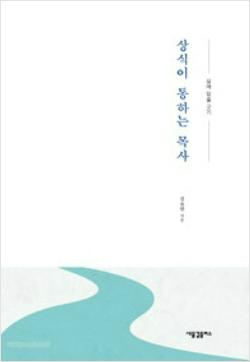 상식이_김요한목사.jpg