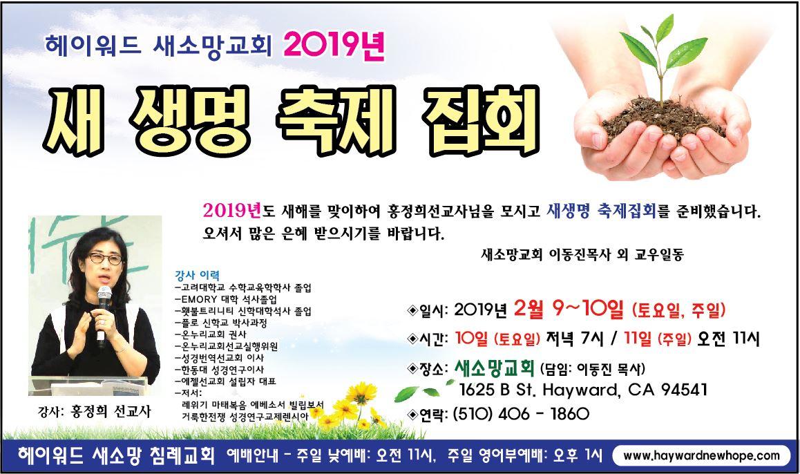 새생명축제집회_02.JPG