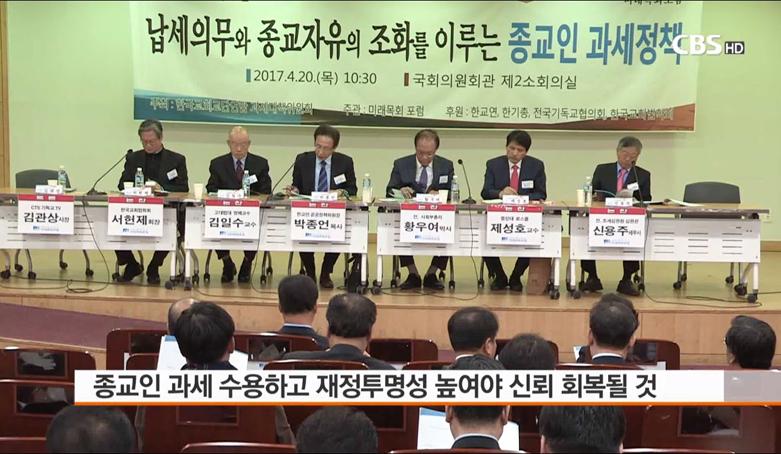 종교인과세한국교회.JPG