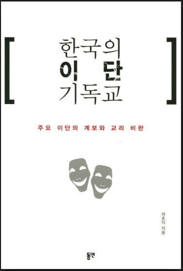 한국이단.JPG