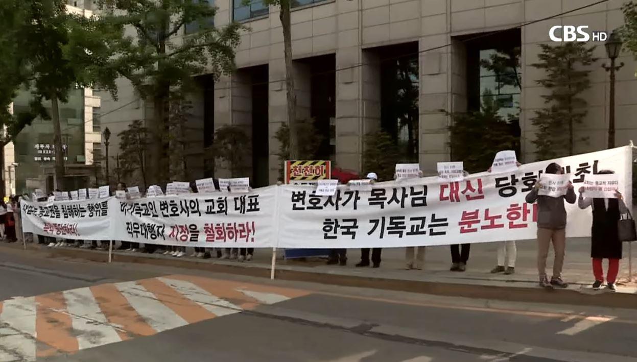 서울교회시위.JPG