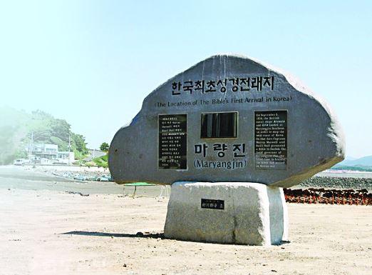 한국최초성경전래지.JPG