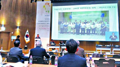 서울시인권컨퍼런스.jpg