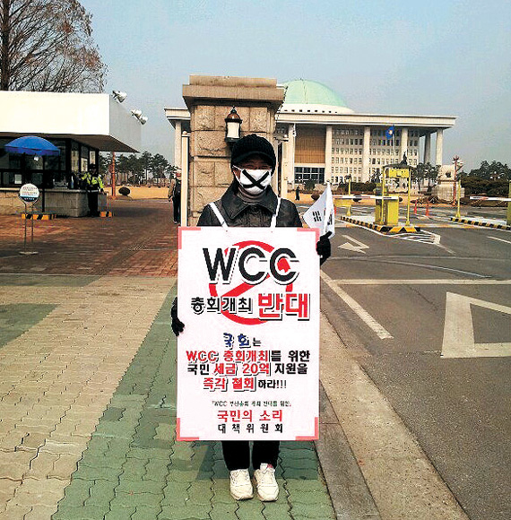 WCC반대(2).jpg