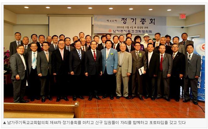 남가주교협신임회장.JPG