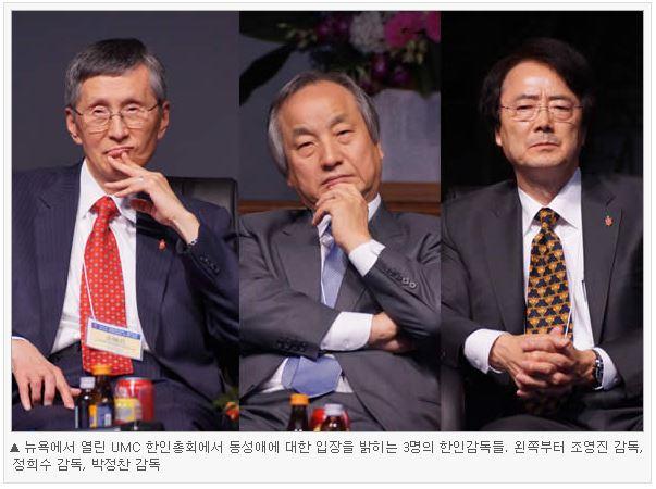 동성애문제연합감리교회입장.JPG