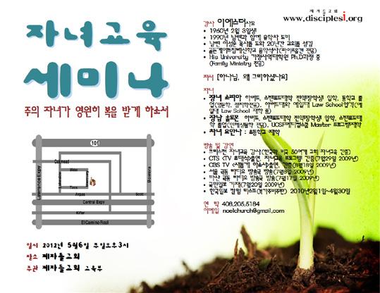 제자들_자녀교육세미나_04102.jpg