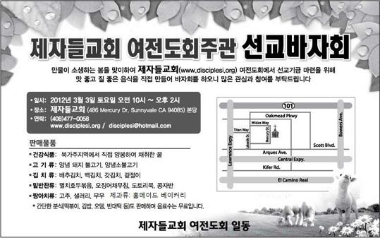 제자들교회_바자회_02282012-.jpg