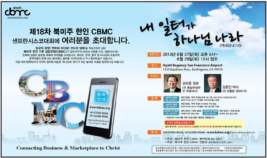 CBMC_A.JPG