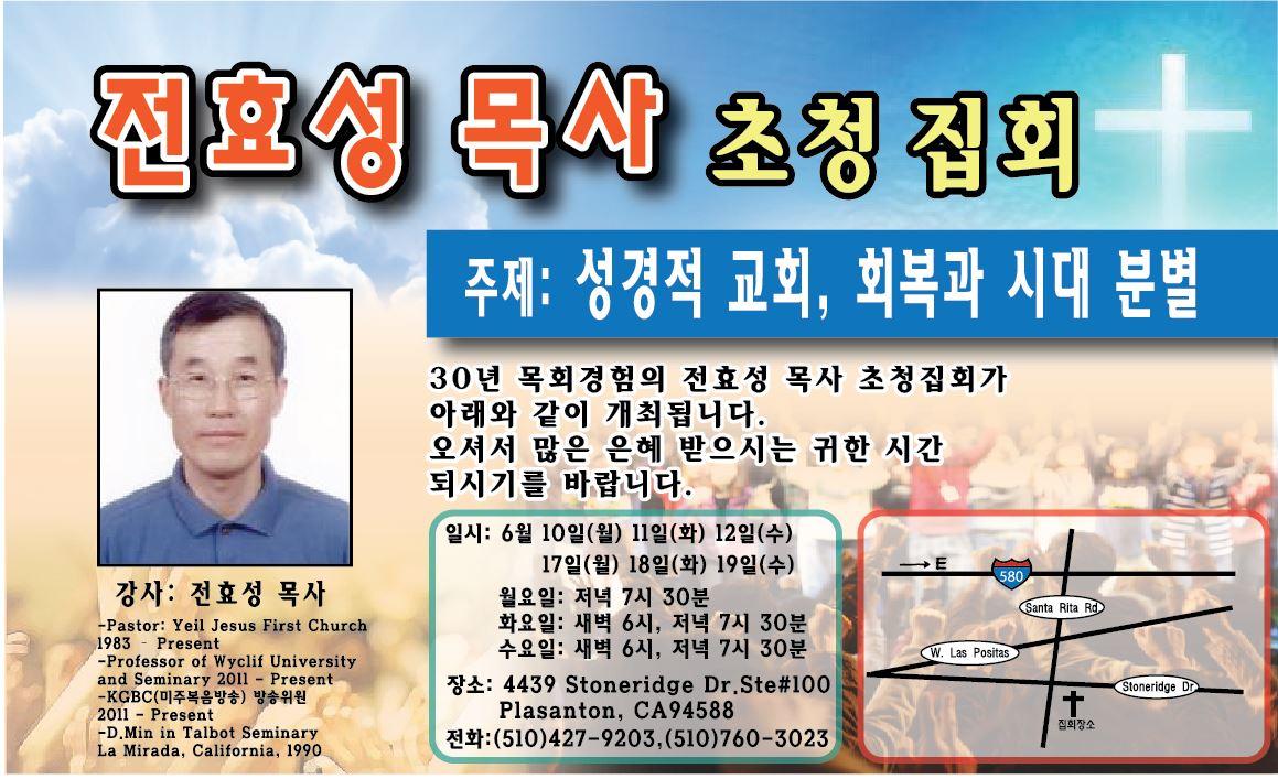 전효성목사집회(수정).JPG