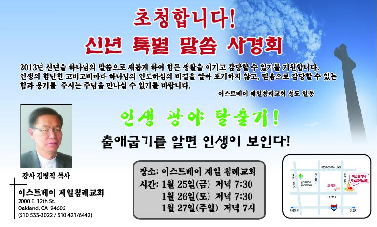 신년말씀사경회_광고01142013_002.jpg