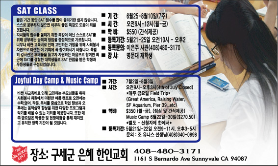ac38a3ae 베이지역교계- 구세군은혜한인교회- Joyful Day Camp & Music Camp
