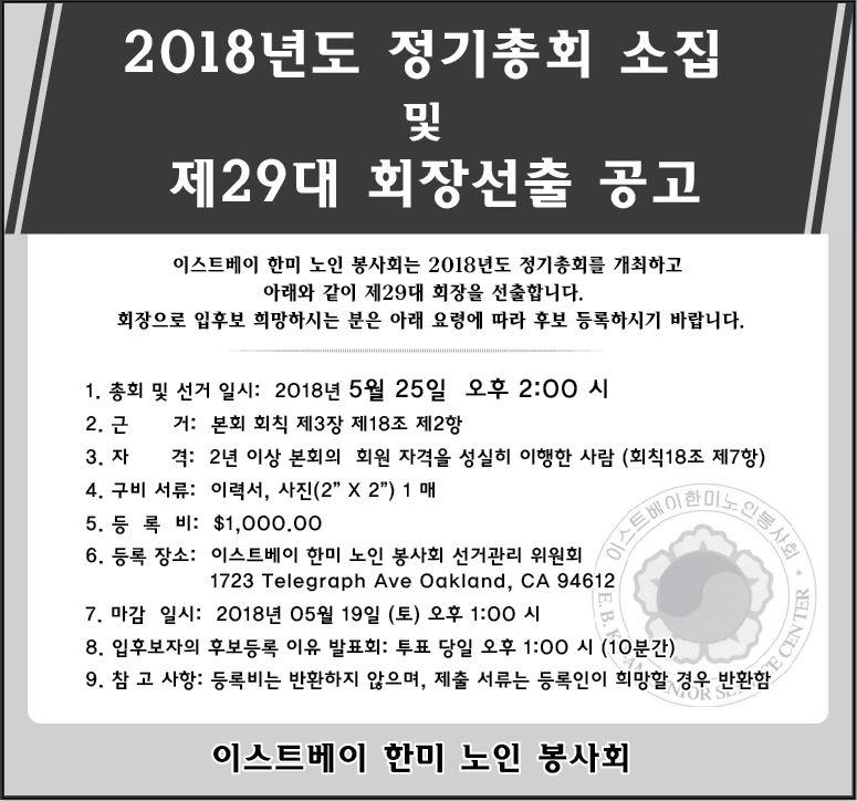이스트베이한미노인봉사회_정기총회_회장선출공고_02.JPG