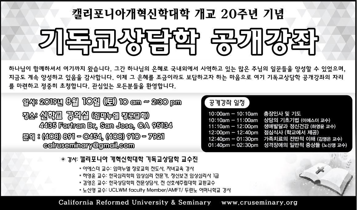 2019상담학공개강좌.JPG