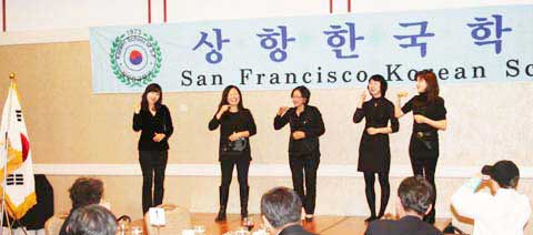 베이지역교계 상항한국학교 28주년 기념 운영기금만찬 200여명