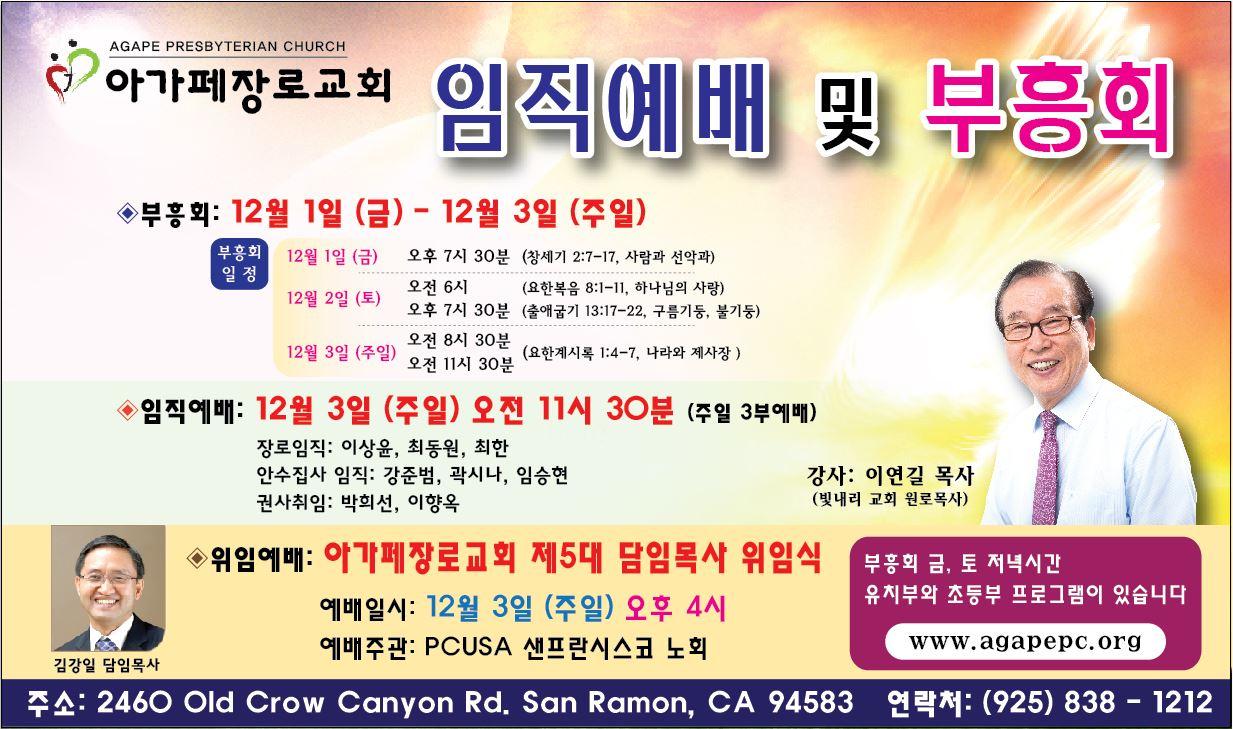 아가페장로교회임직예배및부흥회_02.JPG
