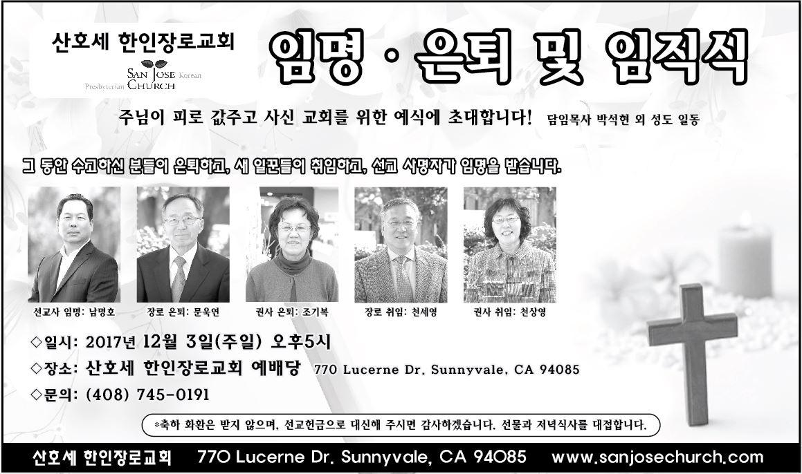 산호세한인장로교회_임명은퇴위임식_002.JPG