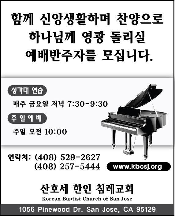 예배반주자청빙_산호세한인침례교회4.JPG