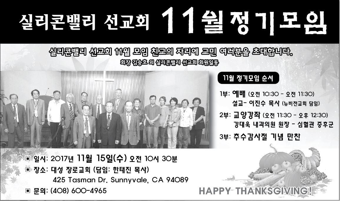 실리콘밸리선교회11월모임.JPG
