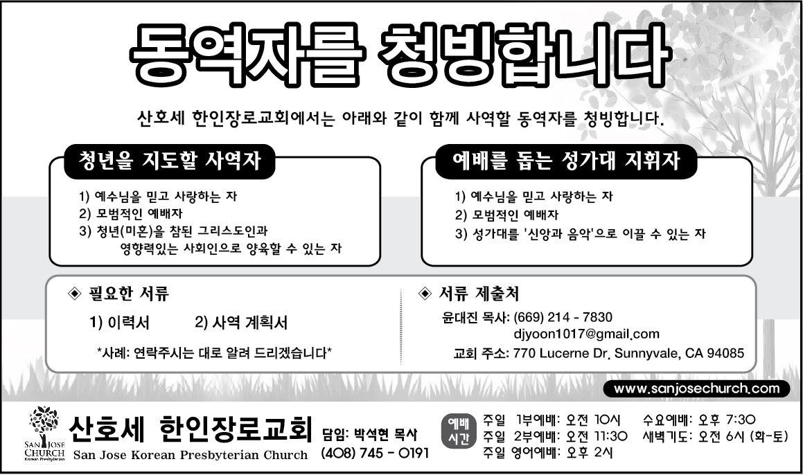 청빙합니다_산호세한인장로교회01.JPG