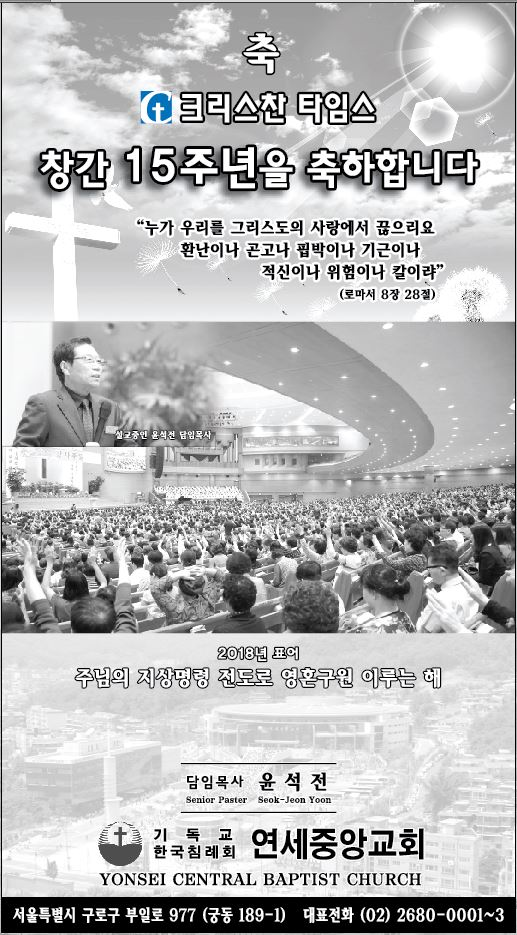 연세중앙교회축하광고.JPG