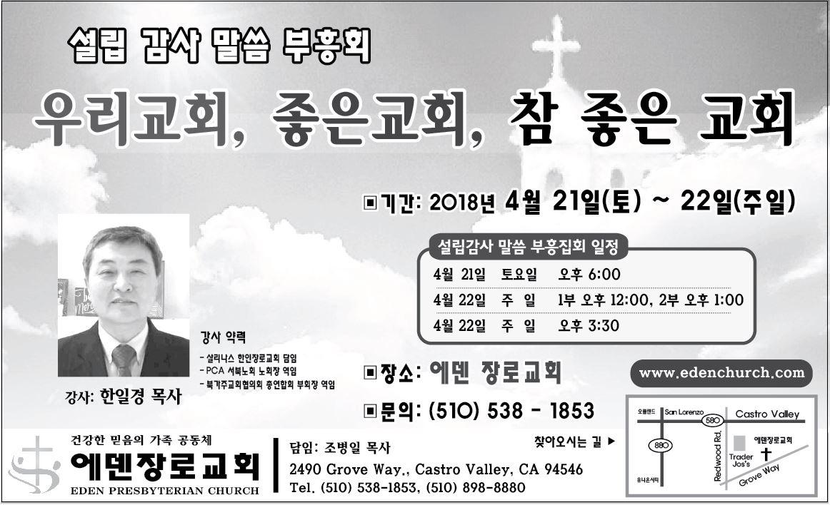 에덴장로교회부흥회02.JPG