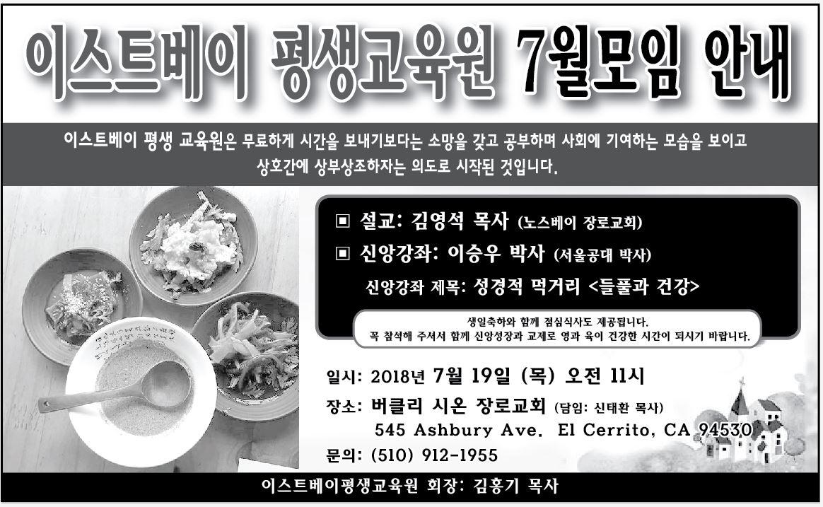 평생교육원7월.JPG