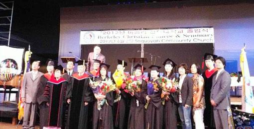 베이지역교계 신학대학들졸업및학위수여식