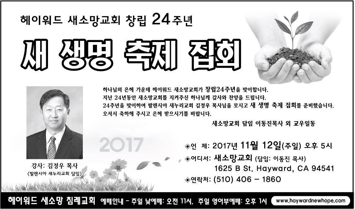 2017새소망교회새생명축제집회_001.JPG