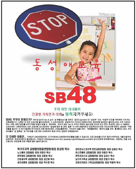 b292d5aec 베이지역교계- STOP! 동성애교육