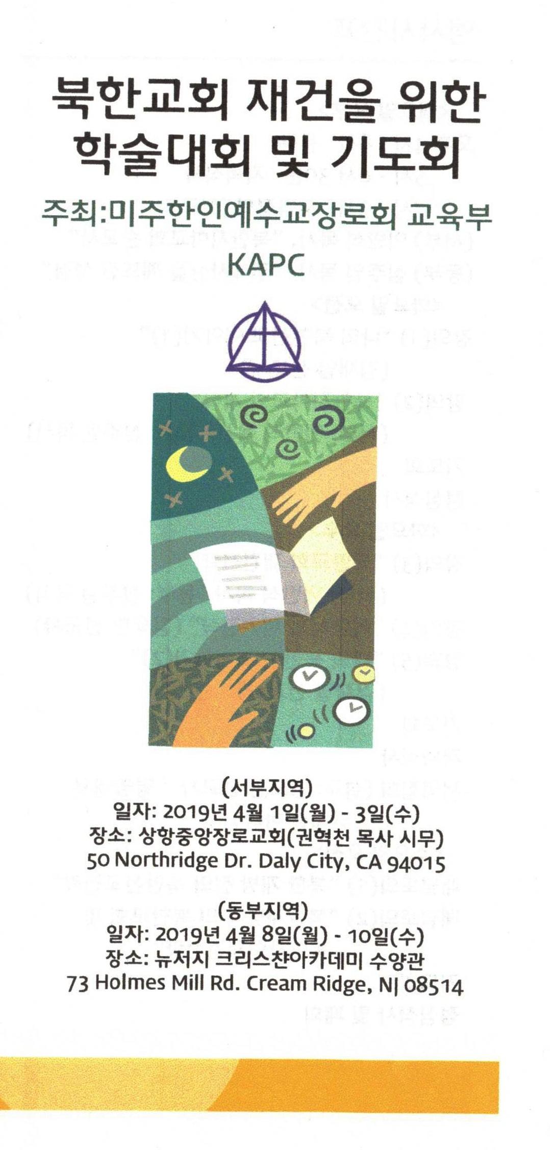 KAPC북한교회세미나.jpg