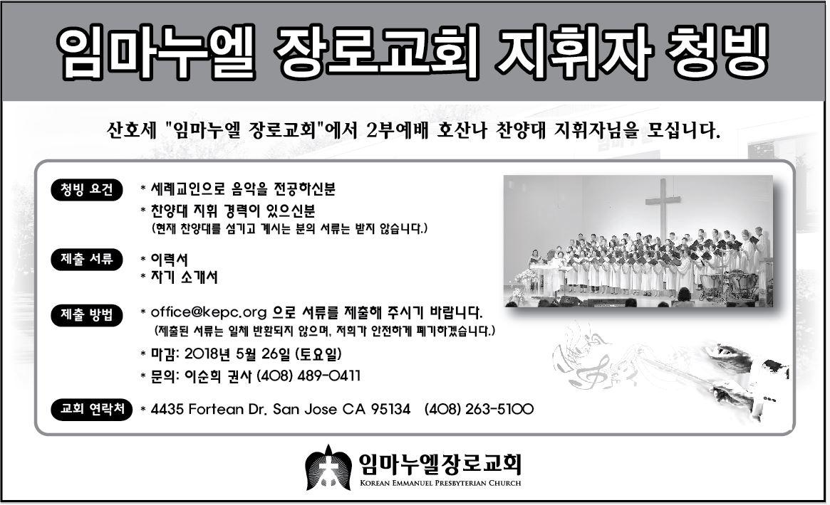 2018임마누엘장로교회지휘자청빙_001.JPG