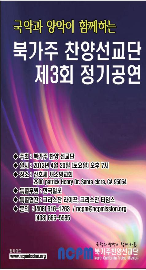 9e53cbacf3316 베이지역교계- 북가주찬양선교단제3회정기공연- 산호세새소망교회