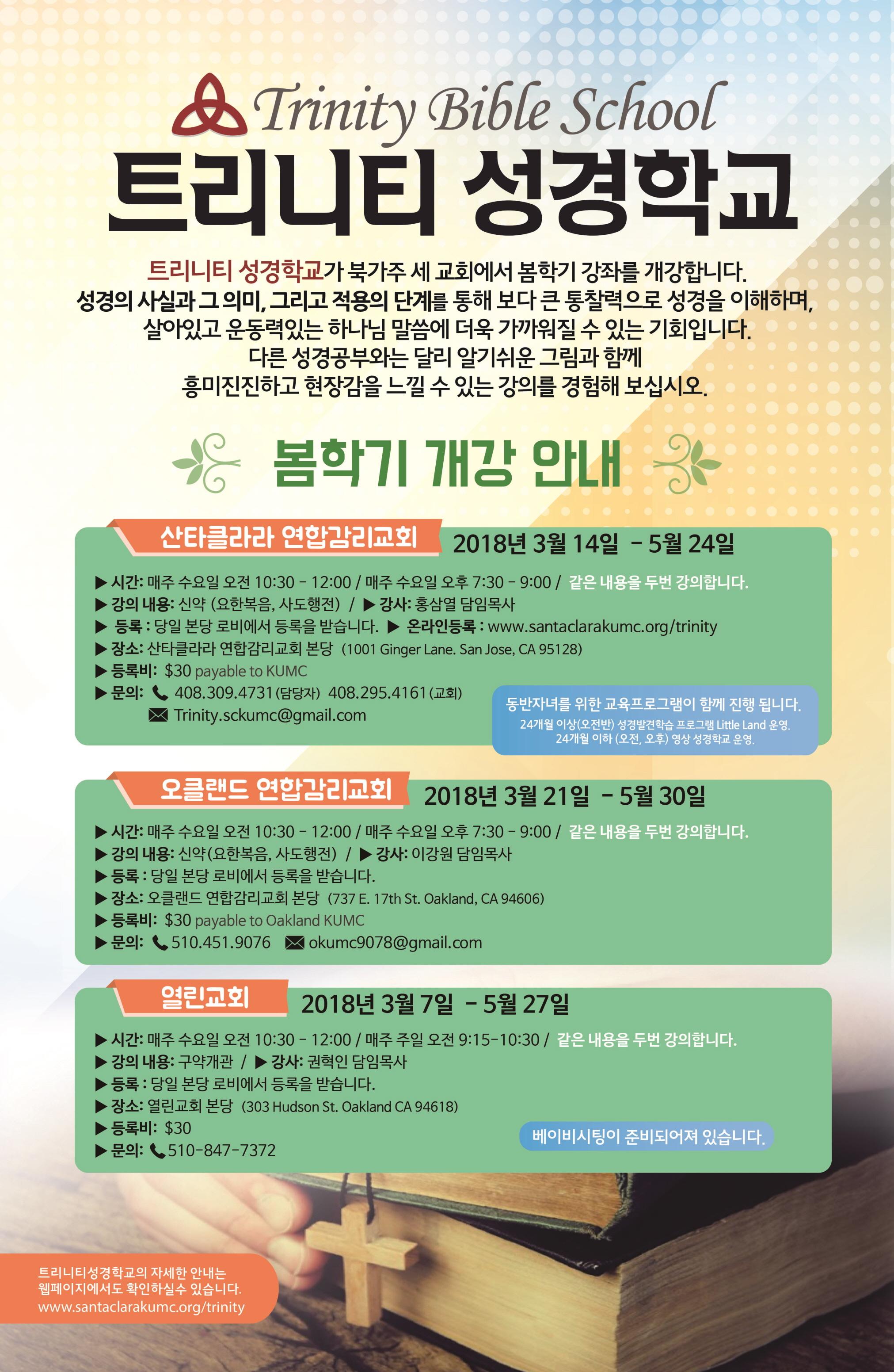 s-2018봄학기-신문광고용파일.jpg