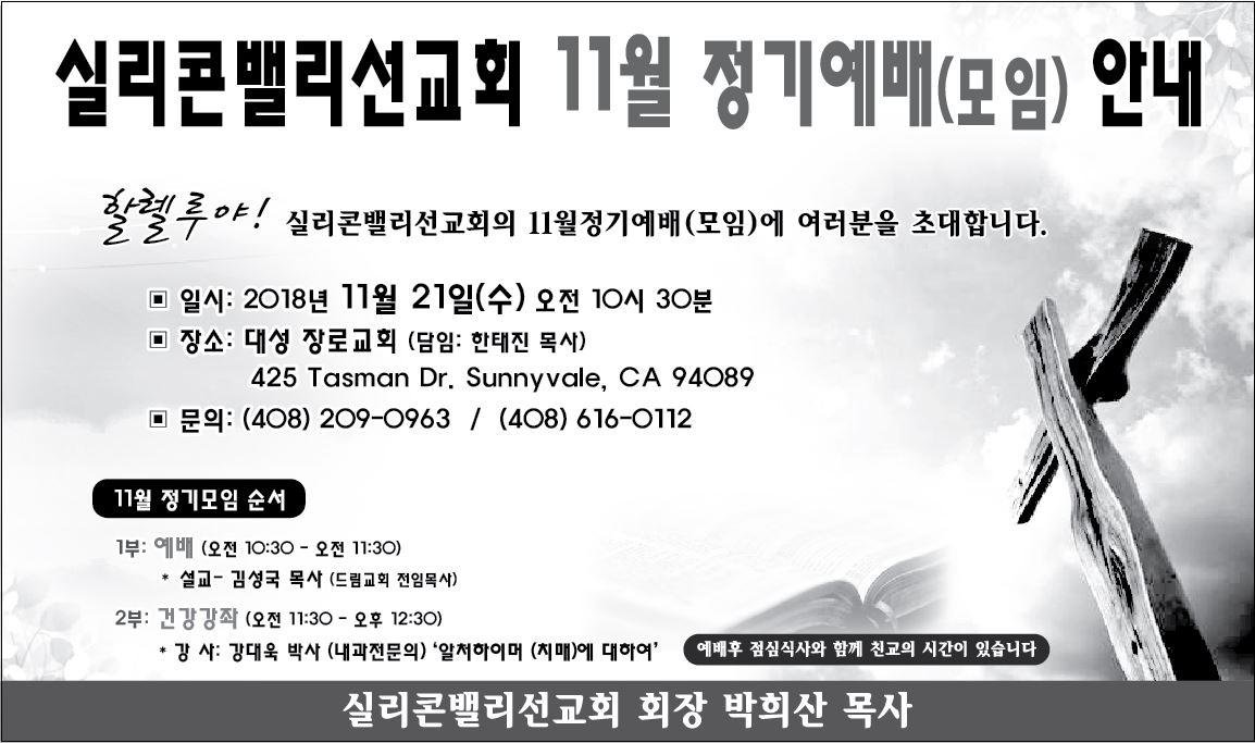 실리콘선교회11월모임.JPG