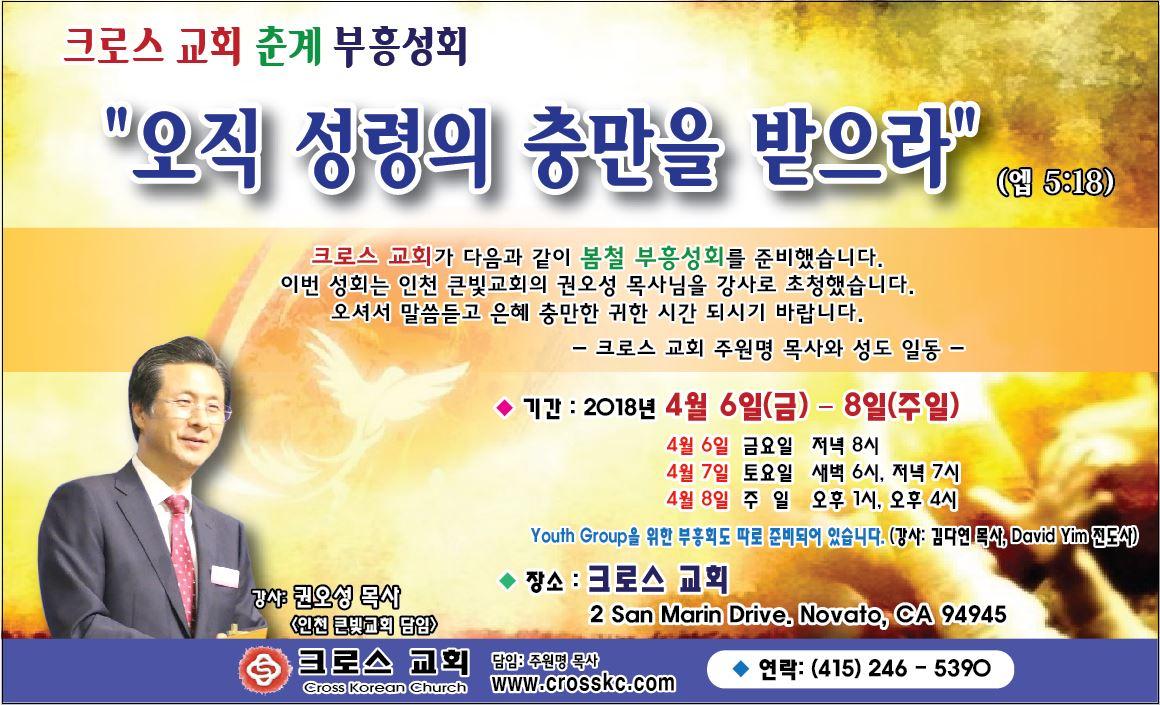 크로스교회부흥회1.JPG