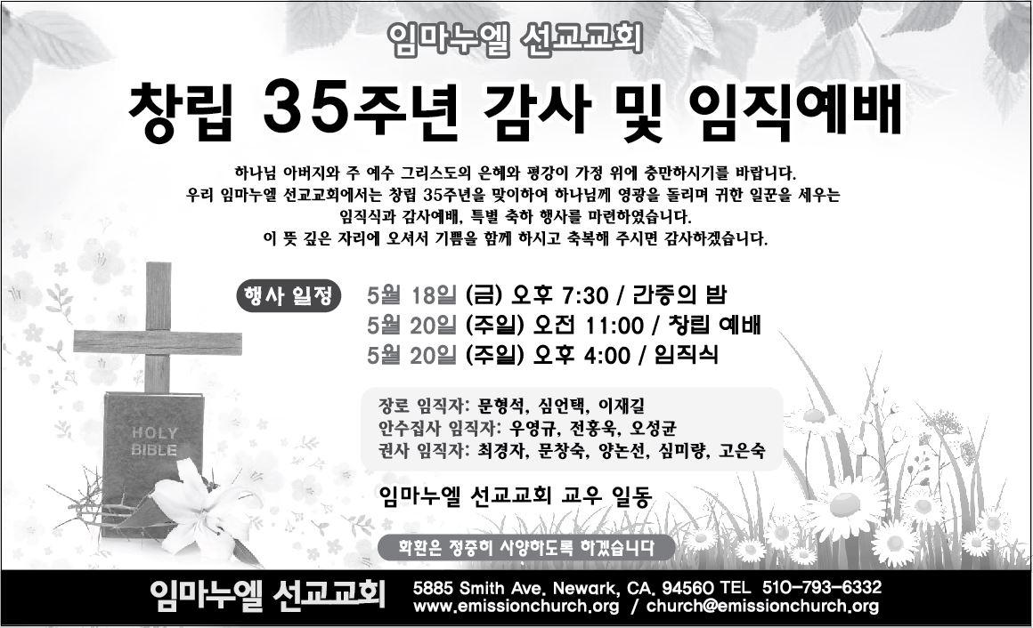 임마누엘선교교회_35주년감사임직예배수정안02.JPG
