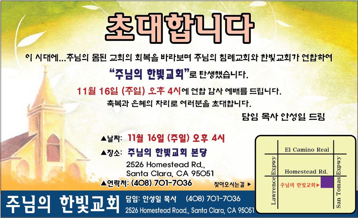 주님의한빛교회연합감사예배_1.JPG