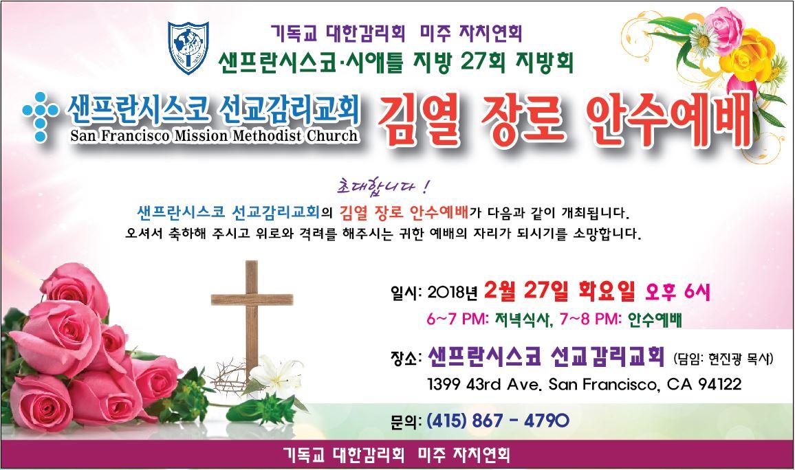 샌프란시스코선교감리교회_김열장로안수예배02.JPG