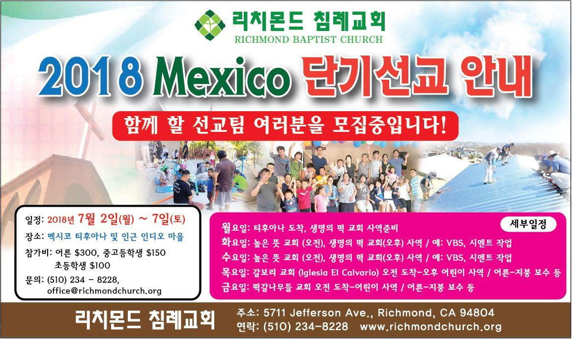 멕시코단기선교안내01.JPG