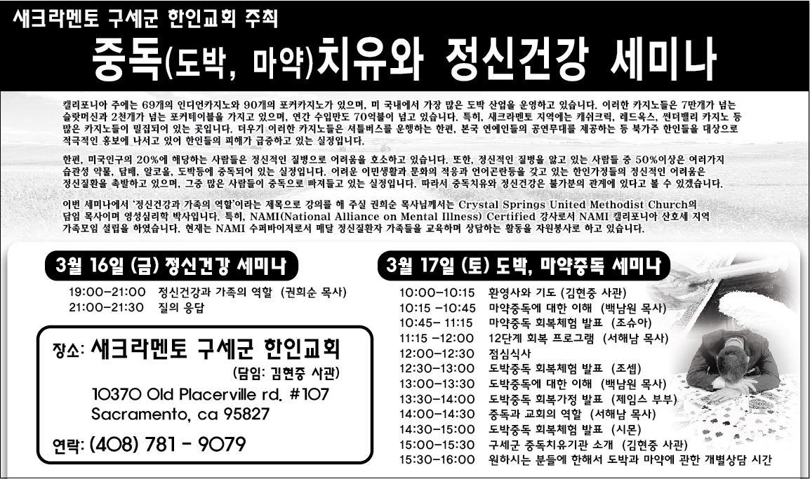 중독치유세미나03.JPG