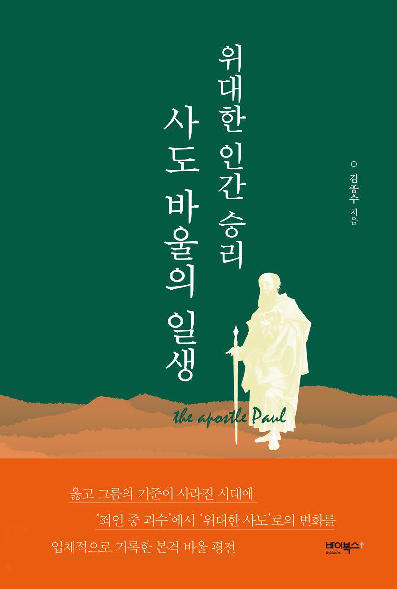 김종수장로저서.jpg