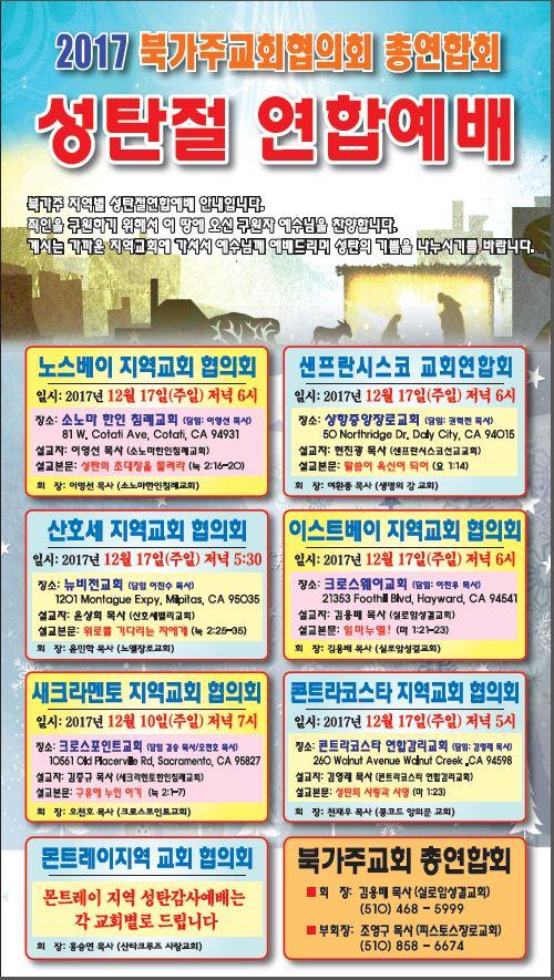 2017교협성탄절연합예배.JPG