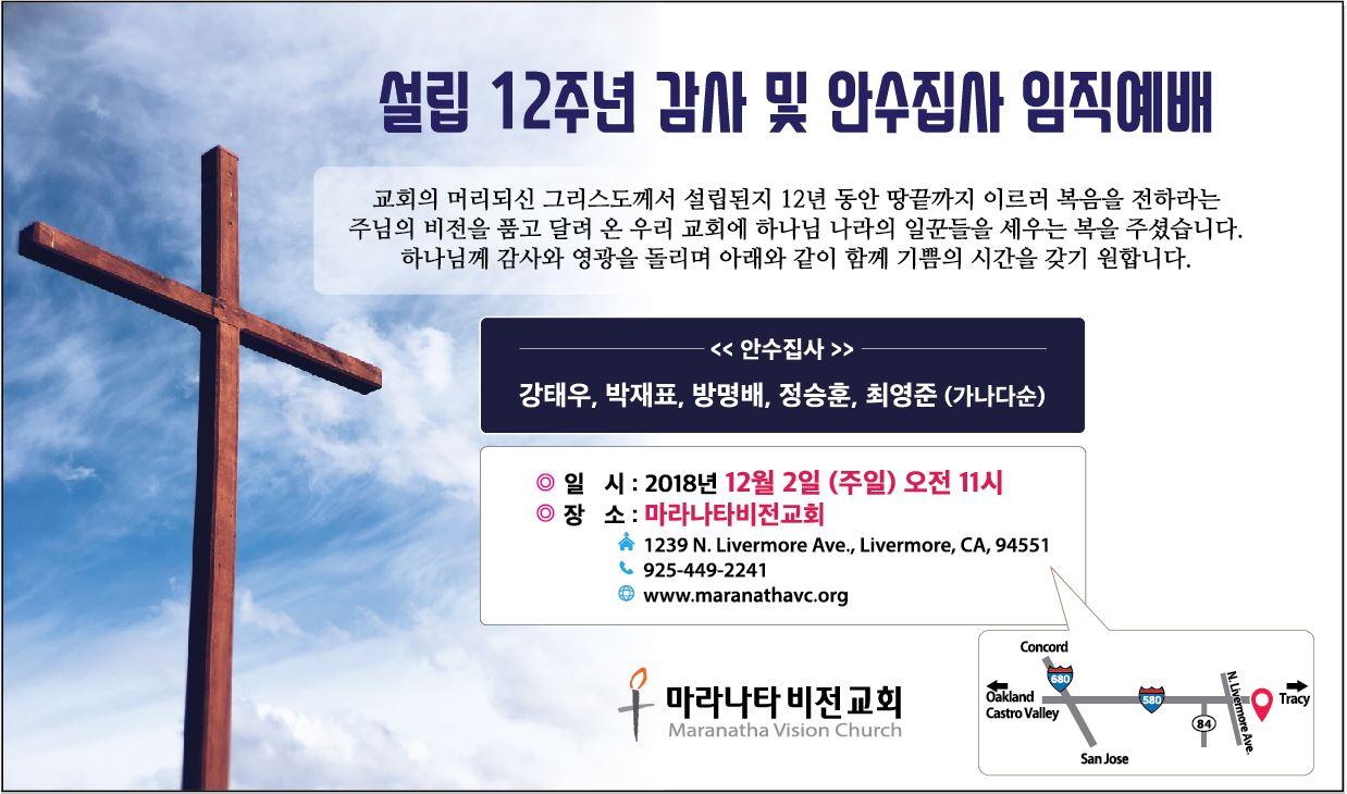임직예배_마라나타비전교회_01.JPG