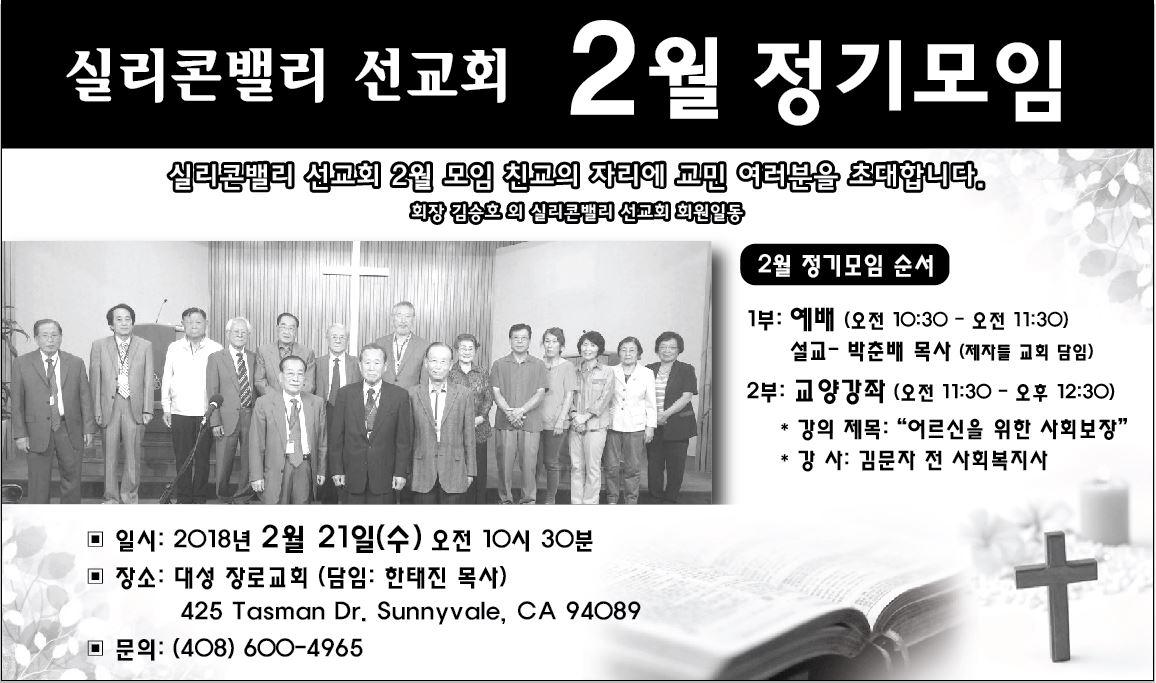 실리콘밸리선교회2월모임.JPG
